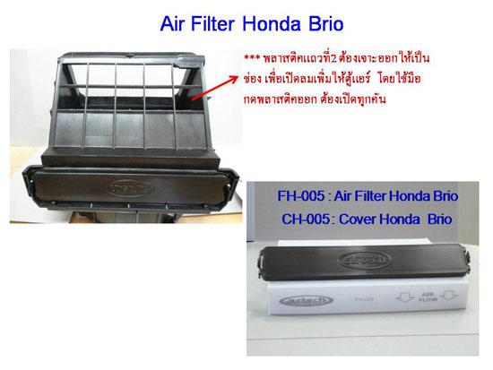วิธีติดตั้ง Air Filter Honda Brio